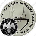 3 рубля 2006, Турин