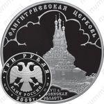 3 рубля 2009, церковь