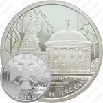 3 рубля 2010, Кулич и Пасха
