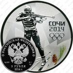 3 рубля 2014, биатлон