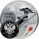 3 рубля 2014, бобслей