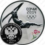 3 рубля 2014, фристайл