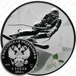 3 рубля 2014, горные лыжи