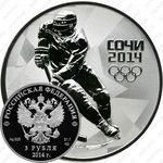 3 рубля 2014, хоккей