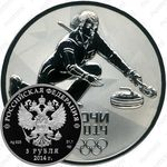 3 рубля 2014, кёрлинг