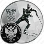 3 рубля 2014, лыжи