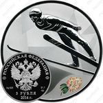 3 рубля 2014, прыжки с трамплина