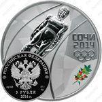 3 рубля 2014, сани