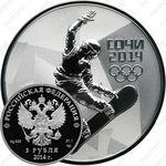 3 рубля 2014, сноуборд