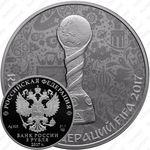 3 рубля 2017, Кубок конфедераций