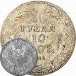 1 1/2 рубля - 10 злотых 1835, MW