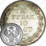 1 1/2 рубля - 10 злотых 1837, НГ