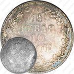 1 1/2 рубля - 10 злотых 1838, MW