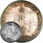 1 1/2 рубля 1839, часовня на Бородинском поле