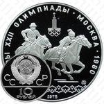 10 рублей 1978, догони девушку (ММД)
