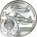 10 рублей 1980, гонки (ЛМД)