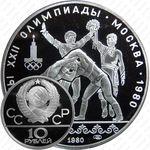 10 рублей 1980, хуреш