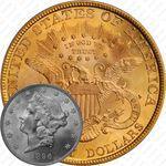 20 долларов 1896, голова Свободы