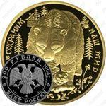 200 рублей 1993, медведь