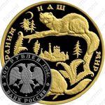 200 рублей 1994, соболь