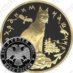 200 рублей 1995, рысь