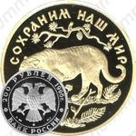 200 рублей 1996, тигр