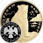 200 рублей 1997, медведь