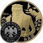 200 рублей 2000, барс