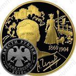 200 рублей 2010, Чехов