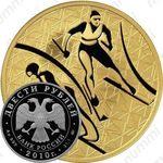 200 рублей 2010, двоеборье