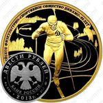 200 рублей 2013, биатлон