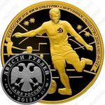 200 рублей 2013, футбол