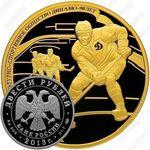 200 рублей 2013, хоккей