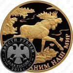 200 рублей 2015, лось