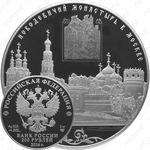 200 рублей 2016, Новодевичий монастырь