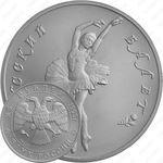 25 рублей 1993, балет (ЛМД)
