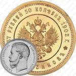 37 рублей 50 копеек 1902, 100 франков