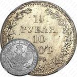 1 1/2 рубля - 10 злотых 1836, MW