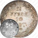 1 1/2 рубля - 10 злотых 1837, MW