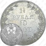 1 1/2 рубля - 10 злотых 1839, MW