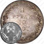 1 1/2 рубля - 10 злотых 1840, MW