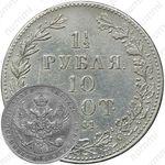 1 1/2 рубля - 10 злотых 1841, MW
