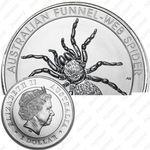 1 доллар 2015, австралийский паук