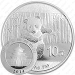 10 юаней 2014, панда