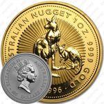 100 долларов 1996, кенгуру