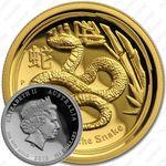 100 долларов 2013, год змеи