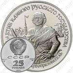25 рублей 1990, преобразователь