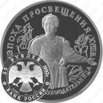 25 рублей 1992, Екатерина II