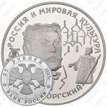 25 рублей 1993, Мусоргский