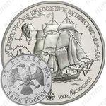 25 рублей 1993, Нева